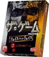 The Game Face to Face Complete Japanese Version (The Game: Face to Face)