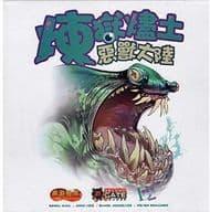 モンスターランド (Monster Lands) [日本語訳付き]