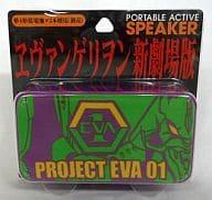 "Initial machine type mesh speaker ""Evangelion new movie version"""
