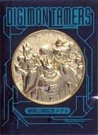 デュークモン&サクヤモン&セントガルゴモン 映画公開記念メダル 「デジモンテイマーズ 暴走デジモン特急」