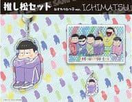 """Ichimatsu (six sitting ver.) Pushing pine set """"Osomatsu-san"""""""