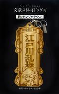 江戸川乱歩 木製ストラップ 「文豪ストレイドッグス 於:ナンジャタウン」