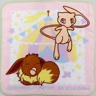ミュウ&イーブイ タオル 「一番くじ Pikachu and Friends~うとうとタイム~」 H賞