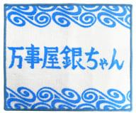 万事屋銀ちゃん フロアマット 「大銀魂展~ツケが回る前にケツを拭け~」