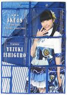 石黒友月(SKE48) 個別ウォールポケット AKB48グループショップ予約限定
