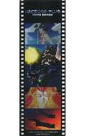 マクロスプラス MOVIE EDITION フィルムコマ風しおり 「マクロス爆音映画祭」 来場者特典