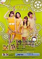 B2販促ポスター sphere-スフィア- 「CD 情熱CONTINUE」