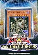 遊戯王ゼアル オフィシャルカードゲーム ストラクチャーデッキ -デビルズ・ゲート-