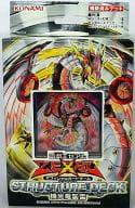 遊戯王ゼアル オフィシャルカードゲーム ストラクチャーデッキ -機光竜襲雷-