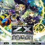 【ボックス】Z/X -Zillions of enemy X- 第12弾 「魔蠱の人形姫」[B12]