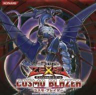 【ボックス】遊戯王ゼアル オフィシャルカードゲーム COSMO BLAZER
