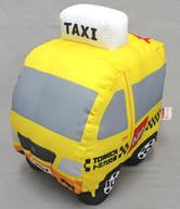タクシー 特大サイズぬいぐるみvol.3 「トミカ」