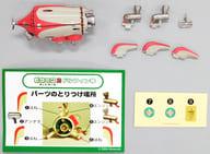 【シークレット1】ドルフィン号(カラー) 「ピクミン2 コレクションフィギュア2」