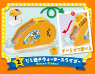 "2. Dashi winding waterslide ""Gudetama Land"""