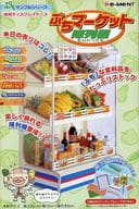 [破損品] ぷちマーケット 陳列棚 ぷちサンプルシリーズ 専用ディスプレイケース