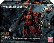 """FW GUNDAM CONVERGE EX32 高機動型ザク """"サイコ・ザク"""""""
