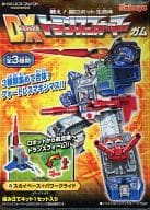 "Sky base + power glide ""Fight! Super robot life creature Lance (disambiguation) former gum DX"""