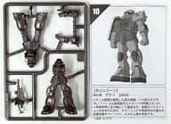 "Zaku II (Gun Metal Color) ""Make it in 2 Minutes! Gundam Directory Book Gum"""
