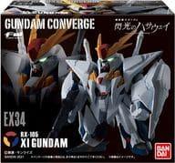 FW GUNDAM CONVERGE EX34 Ξガンダム (食玩)
