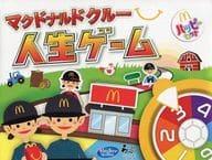 マクドナルド クルー人生ゲーム 「オリジナルパーティーゲーム」 ハッピーセット