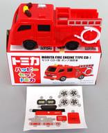 モリタ CD-I型 ポンプ消防車 「トミカ」 ハッピーセット