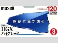 Hitachi Maxell Video Cassette Tape HGX 120min 3pack [T-120HGX (B) S.3P]
