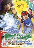 18)ポケットモンスター アドバンス2006