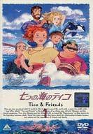 七つの海のティコ (1)