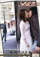 """ハルナの街角ゲリラナンパ """"Kissから始まるー初めてのレズ体験ー"""""""