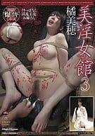 美淫女の館(3)