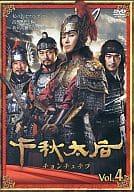 千秋太后[チョンチュテフ] Vol.4