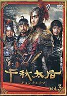 千秋太后[チョンチュテフ] Vol.3