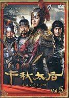 千秋太后[チョンチュテフ] Vol.5