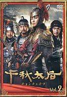 千秋太后[チョンチュテフ] Vol.2