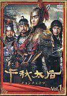 千秋太后[チョンチュテフ] Vol.1