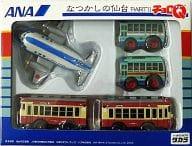 チョロQ ANA なつかしの仙台 PART II(4台セット)