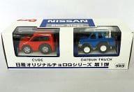 チョロQ キューブ(レッド)&ダットサントラック(ブルー) 2台セット 日産オリジナルチョロQシリーズ第1弾 ブルーステージ