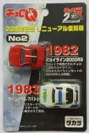 チョロQ スカイライン2000RS(レッド)&サバンナRX-7パトカー(ブルー×ホワイト) 2台セット 20周年記念 リニューアル復刻版 No.2 [3224247]