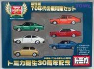 トミカ誕生30周年記念 限定版70年代の乗用車セット(6台セット) 30周年イベント会場セット3000 [527237]