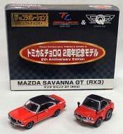 マツダ サバンナGT RX3(レッド) 2台セット 「トミカ リミテッド&チョロQ 日本の名車 No.16」 2周年記念モデル トイズドリームプロジェクト限定