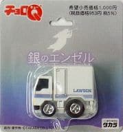 チョロQ ローソン トラック(ホワイト×ブルー) 「映画 銀のエンゼル」