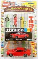 1/64 マツダ コスモAPリミテッド(レッド/黒箱) 「トミカ35周年記念 懐かしのカタログ付トミカ」