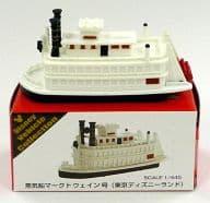 1/445 蒸気船マークトウェイン 東京ディズニーランド(ホワイト) 「トミカ ディズニービークルコレクション」 東京ディズニーリゾート限定