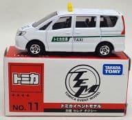 1/67 日産 セレナ タクシー(ホワイト) 「トミカ イベントモデル No.11」