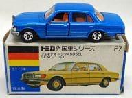 1/67 メルセデス ベンツ 450SEL(ブルー/青箱) 「トミカ 外国車シリーズ F7」