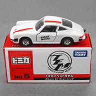 1/61 ポルシェ 911S レーシング(ホワイト×レッド×グリーン) 「トミカ イベントモデル No.5」