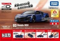 ホンダ NSX(ヌーベルブルーパール) 「トミカ4D 03」