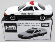 1/59 日産 GT-R BNR32 パトロールカー(ホワイト×ブラック) 「トミカ」 トミカチケットキャンペーン2019景品