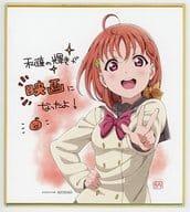 高海千歌 描き下ろし複製ミニ色紙(2年生) 「ラブライブ!サンシャイン!! The School Idol Movie Over the Rainbow」 2週目入場者プレゼント