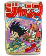 ドラゴンボール ジャンプ型クッション 「一番くじ 週刊少年ジャンプ50周年」 B賞